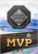 MVP 8 (완결)