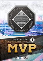 [세트] MVP (총8권/완결)