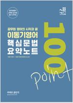 2022 이동기 핵심문법 100포인트 요약노트
