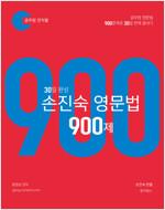 2022 30일 완성 손진숙 영문법 900제