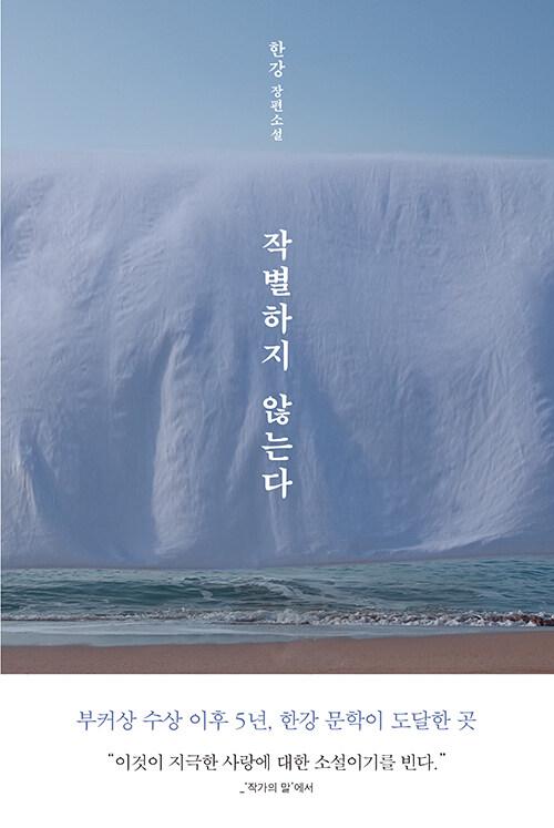 작별하지 않는다 : 한강 장편소설