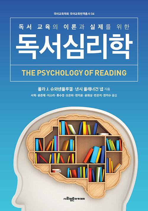 (독서 교육의 이론과 실제를 위한) 독서심리학