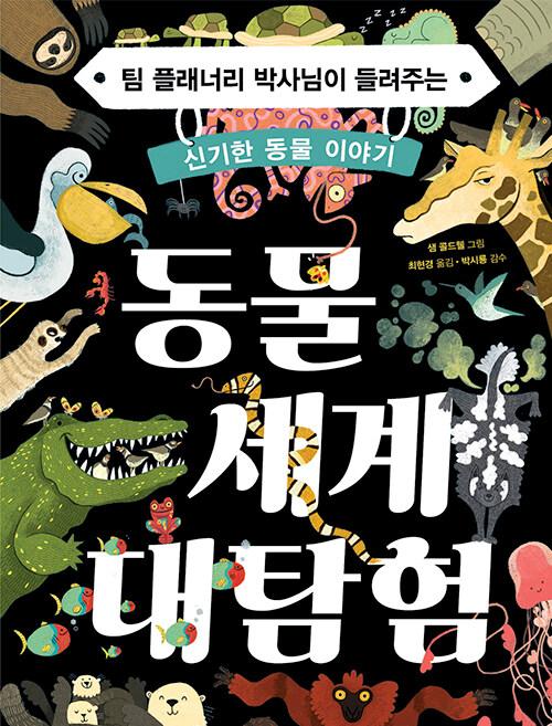 동물 세계 대탐험