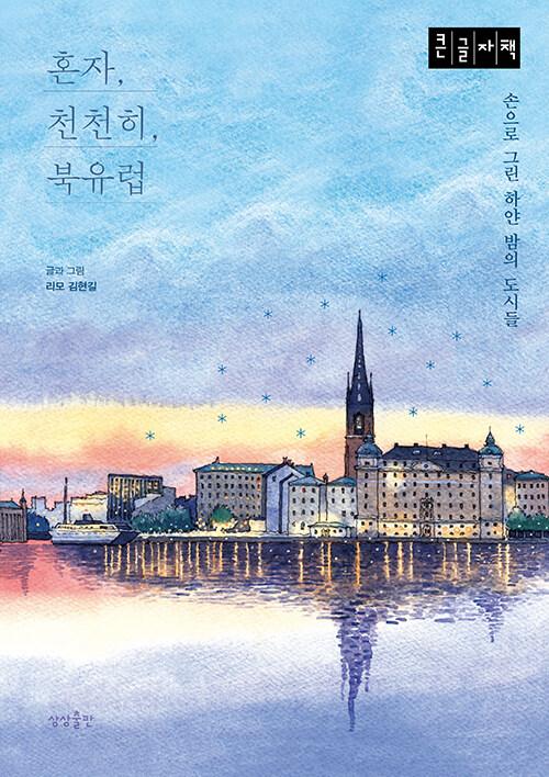 [큰글자책] 혼자, 천천히, 북유럽