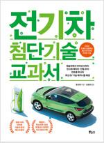 전기차 첨단기술 교과서