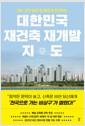 [eBook] 대한민국 재건축 재개발 지도
