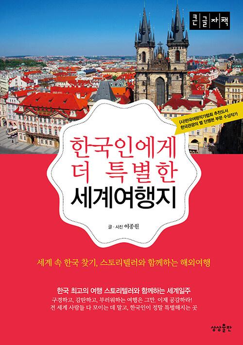 [큰글자책] 한국인에게 더 특별한 세계여행지