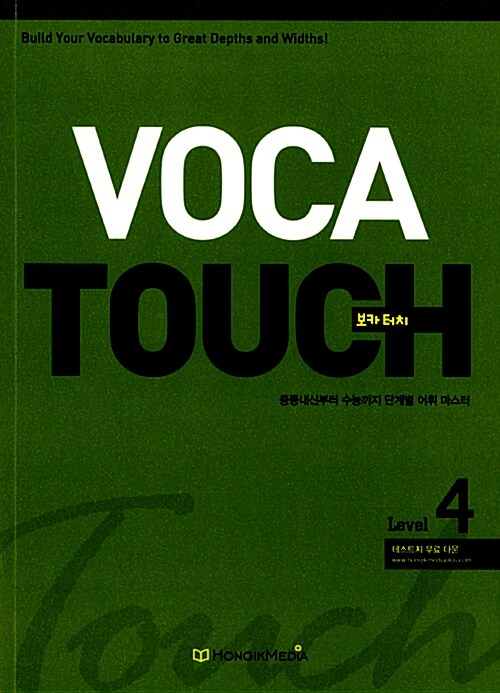 VOCA Touch Level 4