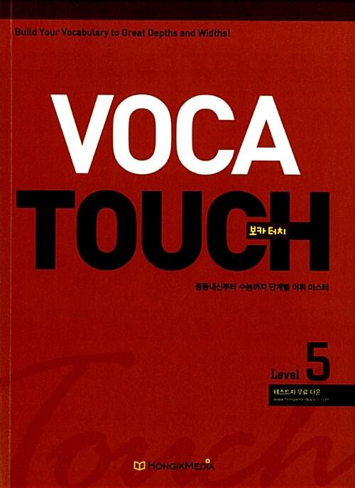 VOCA Touch Level 5