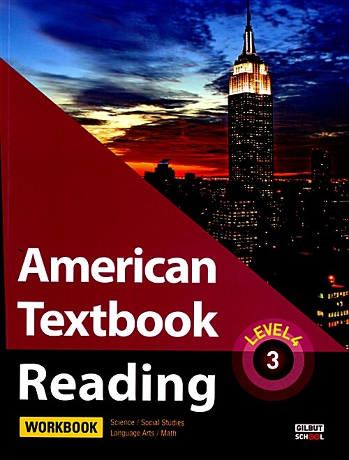 American Textbook Reading Level 4-3 (Workbook)