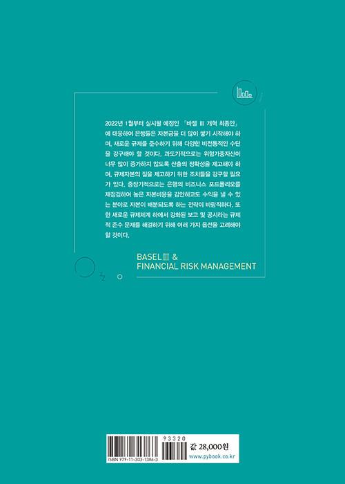 바젤Ⅲ와 리스크 관리 : 2022년 1월 실시 예정 규제개정안 포함 / 제2판