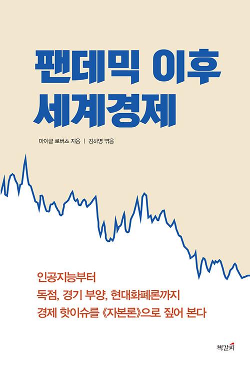 팬데믹 이후 세계경제 : 인공지능부터 독점, 경기 부양, 현대화폐론까지 경제 핫이슈를 <<자본론>>으로 짚어 본다