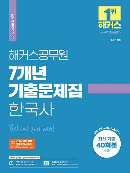2022 해커스공무원 7개년 기출문제집 한국사 (9급 공무원)