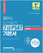 2022 해커스 단기합격 7급 PSAT 기본서 상황판단 (7급 공무원) (최신개정판)