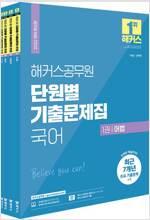 2022 해커스공무원 단원별 기출문제집 국어 세트 (7급.9급 공무원/군무원) - 전4권