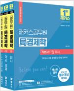 2022 해커스공무원 局 경제학 기본서 세트 - 전3권