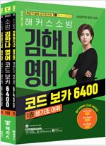 2022 해커스소방 김한나 영어 코드 보카 6400 세트 (소방공무원) (최신판) - 전3권