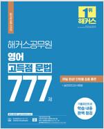 2022 해커스공무원 영어 고득점 문법 777