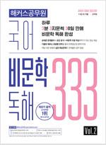 2022 해커스공무원 국어 비문학 독해 333 Vol. 2 (7/9급 전 직렬 / 군무원)