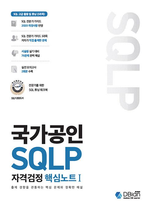 국가공인 SQLP 자격검정 핵심노트 1