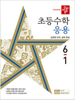 디딤돌 초등 수학 응용 6-1 (2022년)