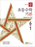 디딤돌 초등 수학 기본 6-1 (2022년)
