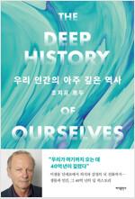 우리 인간의 아주 깊은 역사