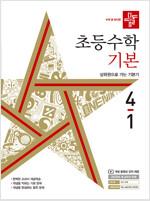 디딤돌 초등 수학 기본 4-1 (2022년)