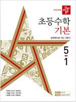디딤돌 초등 수학 기본 5-1 (2022년)