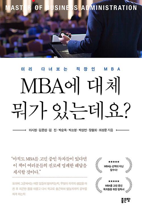 MBA에 대체 뭐가 있는데요? : 미리 다녀보는 직장인 MBA
