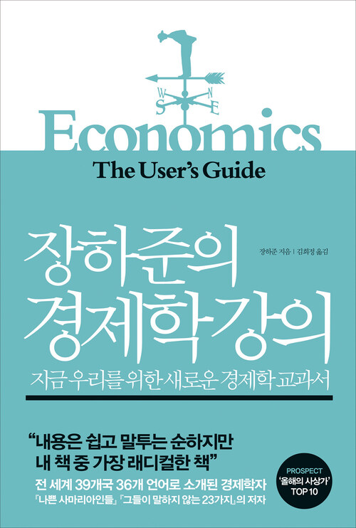 장하준의 경제학 강의 : 지금 우리를 위한 새로운 경제학 교과서