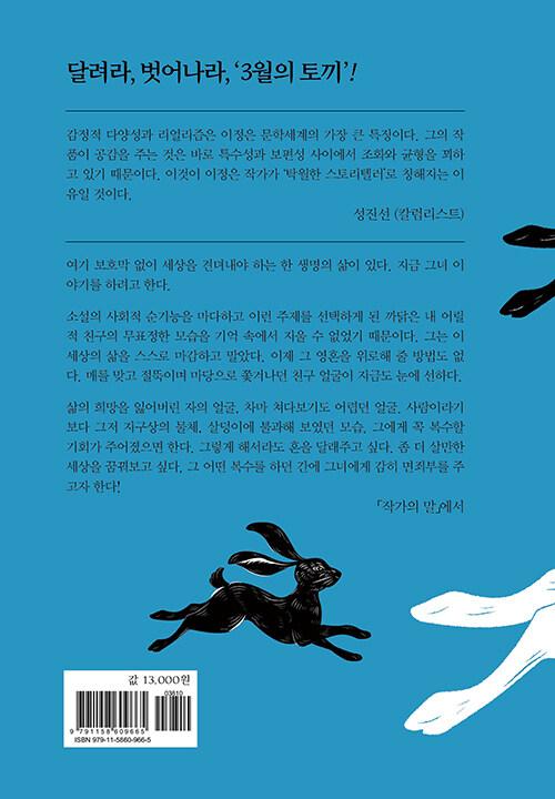 삼월의 토끼 : 이정은 장편소설