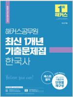 2022 해커스공무원 최신 1개년 기출문제집 한국사 (9급 공무원) (최신개정판)