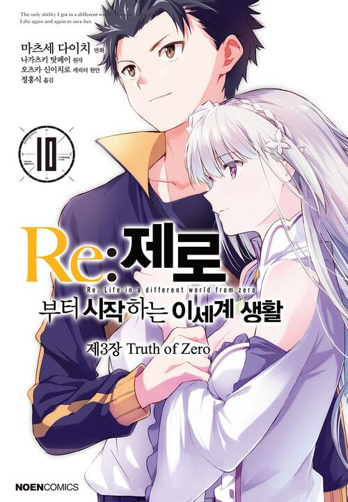 [고화질] Re: 제로부터 시작하는 이세계 생활 제3장 10