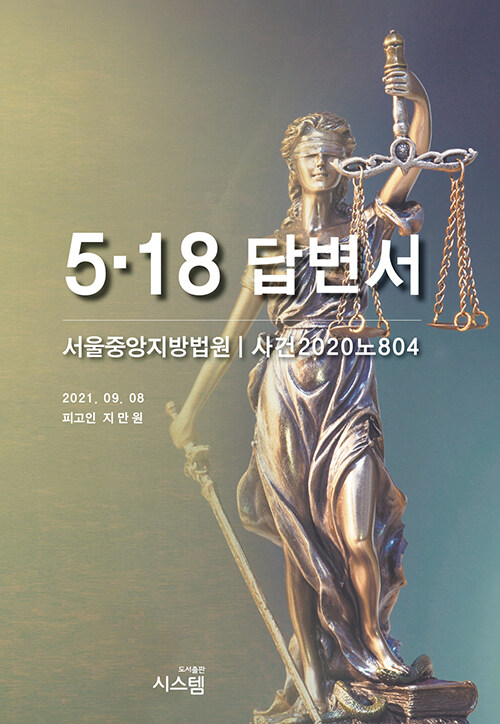 5·18 답변서 : 서울중앙지방법원|사건 2020 노 804