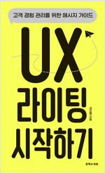 UX 라이팅 시작하기