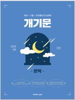 2022 권규호 공무원 국어 개기문 : 문학