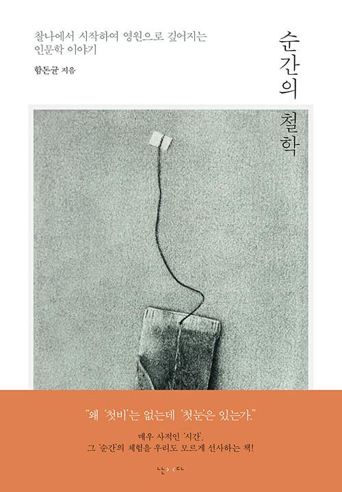 순간의 철학 : 찰나에서 시작하여 영원으로 깊어지는 인문학 이야기