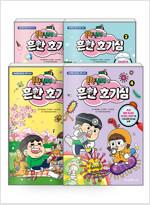 [세트] 흔한남매의 흔한 호기심 1~4 - 전4권