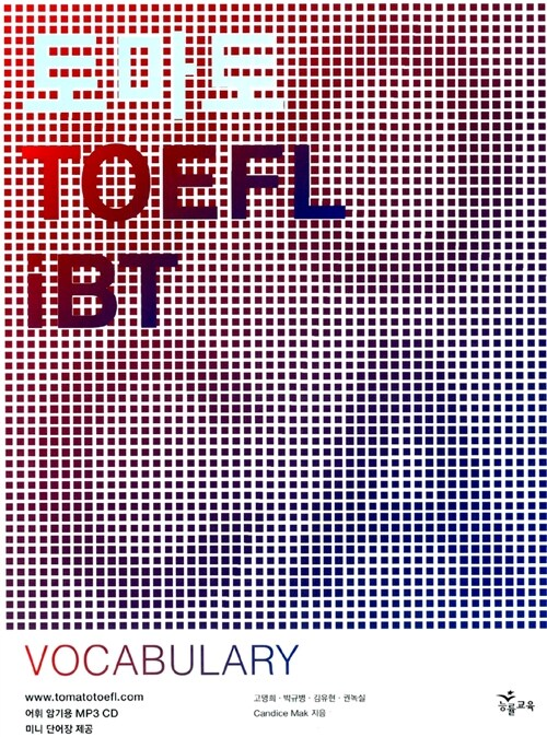 토마토 TOEFL iBT Vocabulary