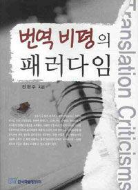 번역 비평의 패러다임