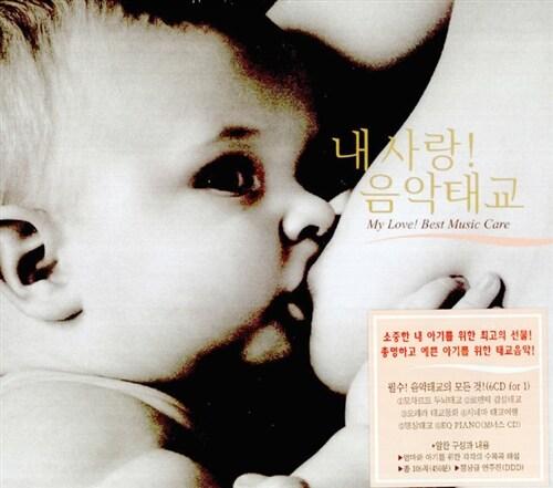 내 사랑! 음악태교(6CD)