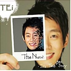 테이 5집 - The Note