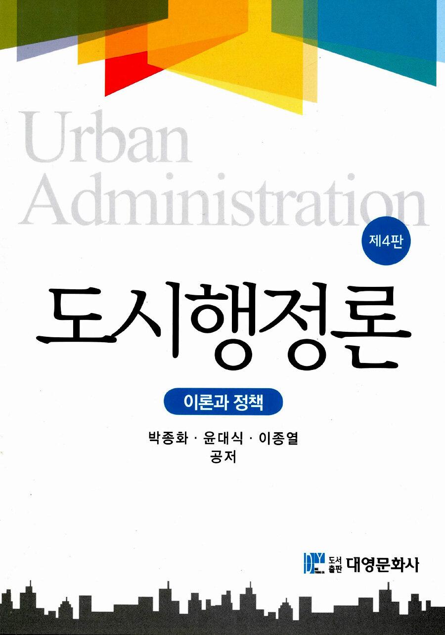 도시행정론 : 이론과 정책 제4판
