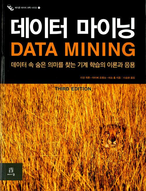 데이터 마이닝 : 데이터 속 숨은 의미를 찾는 기계 학습의 이론과 응용