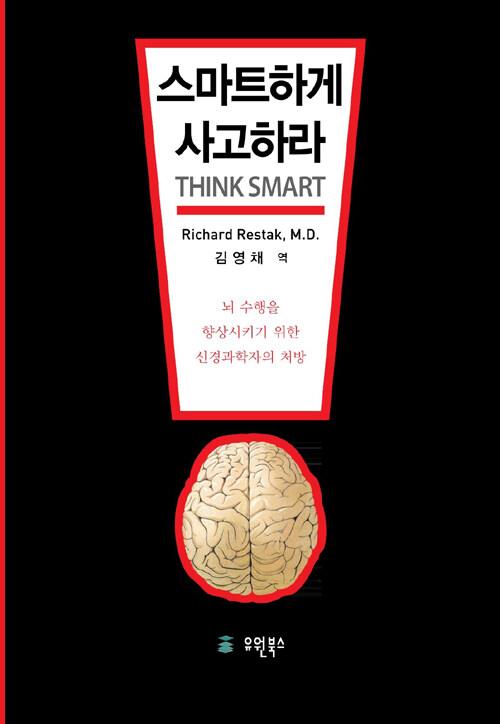 스마트하게 사고하라 : 뇌 수행을 향상시키기 위한 신경과학자의 처방