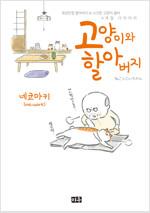 [고화질세트] 고양이와 할아버지(컬러판) (총7권/미완결)