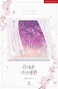 [세트] 즐거운 대학생활 (외전 포함) (총2권/완결)