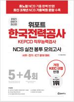 2021 하반기 최신판 위포트 한국전력공사 KEPCO 직무능력검사 NCS 실전 봉투 모의고사 5+4회