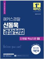 2022 해커스경찰 신동욱 경찰헌법 단원별 핵심지문 OX (경찰공무원) (과목개편 대비 최신판)